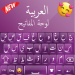 Quality Arabic KeyboardWriting Arabic app 2.1 APK MODs Unlimited Money Hack Download for android