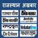 Rajasthan News paper all Rajasthan News india 1.0 APK MODs Unlimited Money Hack Download for android
