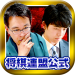 Shogi Live Subscription 2014 6.41 APK MODs Unlimited Money Hack Download for android
