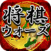 Shogi Wars 6.2.2 APK MODs Unlimited Money Hack Download for android